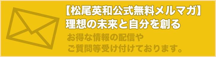 【松尾英和公式無料メルマガ】 理想の未来と自分を創る
